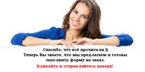 zakazat-sait-bishkek-3