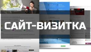 sait-vizitka-v-bishkeke-v-kyrgyzstane